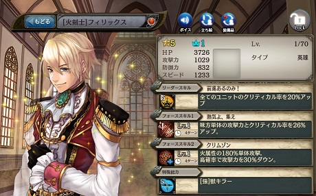 [火剣士]フィリックス.jpg
