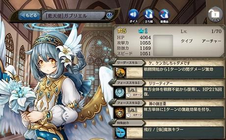 [藍天使]ガブリエル.jpg