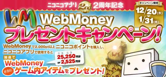 アプリTOP『お知らせ』bnr_webmoney_538x250.jpg