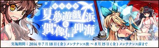 幻想戦姫20140718d.png