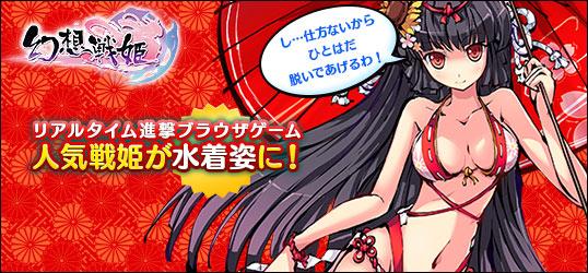 幻想戦姫20140718g.png