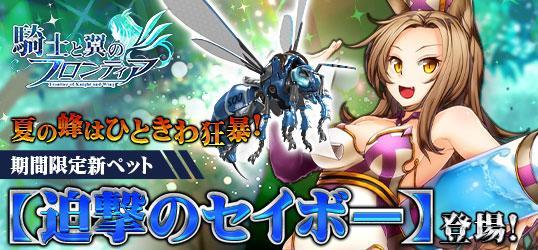 20210730_騎士と翼のフロンティア_ニコニコアプリお知らせ.jpg