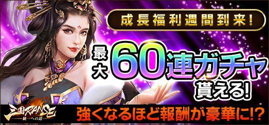 20210511_三国RANSE_ニコニコアプリお知らせ.jpg