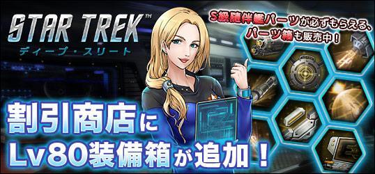 20210514_スター・トレック ディープ・スリート_ニコニコアプリお知らせ.jpg