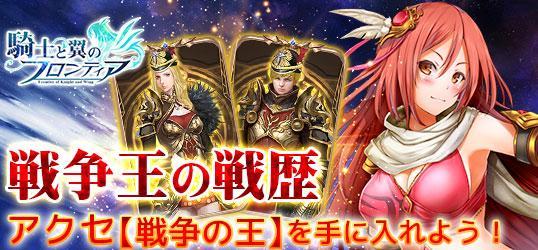 20200117_騎士と翼のフロンティア_ニコニコアプリお知らせ (2).jpg