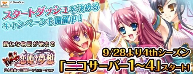 120928_koihime_news.jpg