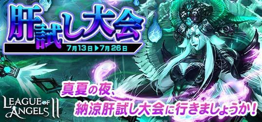 20210707_League of AngelsⅡ_ニコニコアプリお知らせ.jpg