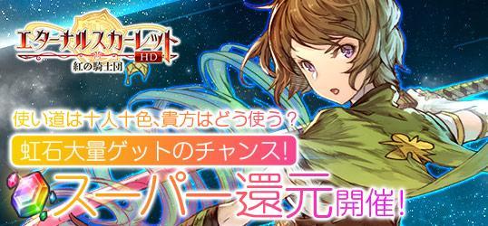 20210625_エターナルスカーレット_ニコニコアプリお知らせ.jpg