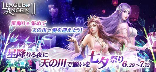 20210629_League of AngelsⅡ_ニコニコアプリお知らせ.jpg