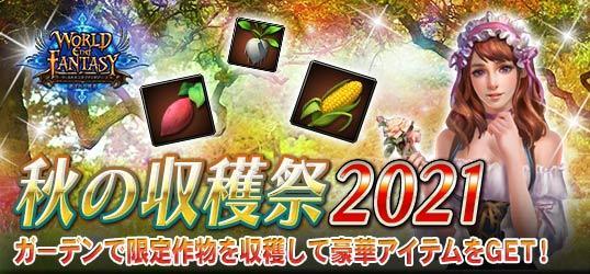 20210917_ワールドエンドファンタジー_ニコニコアプリお知らせ.jpg