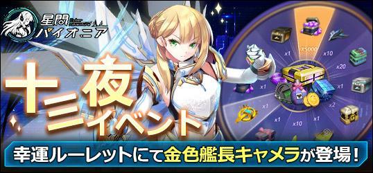 20211011_星間パイオニア_ニコニコアプリお知らせ.jpg