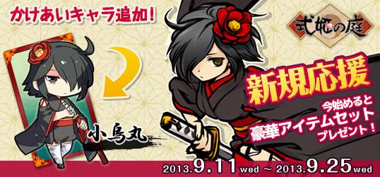 20130904_sikihime.jpg