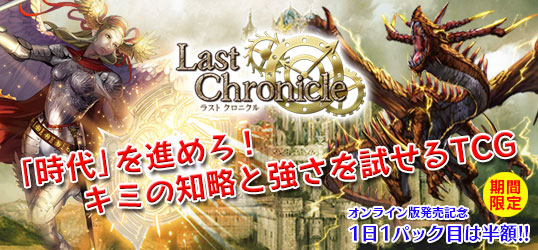 20130918_lastchronicle.jpg