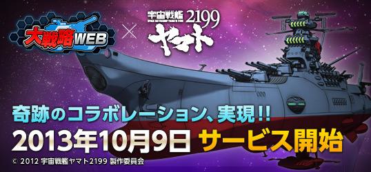 20131002_daisenryakuweb.jpg