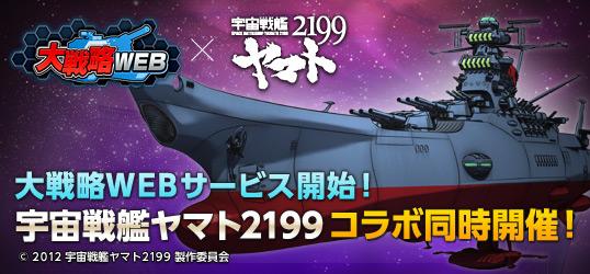 20131009_daisenryakuweb.jpg