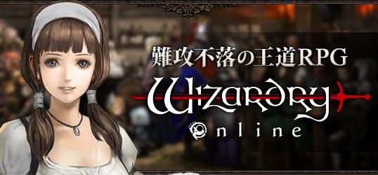 20131017_WizardryOnline.jpg