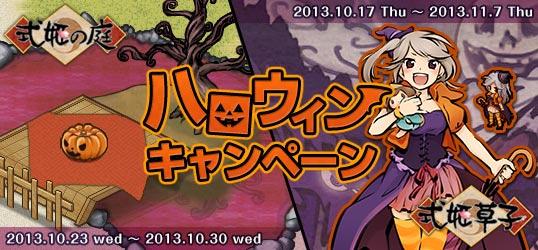 20131017_sikihime.jpg