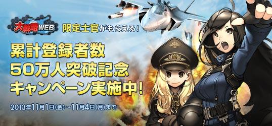 20131025_daisenryakuweb.jpg