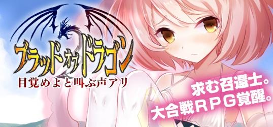 20140410_ブラッド オブ ドラゴン_ニコニコアプリお知らせ.jpg