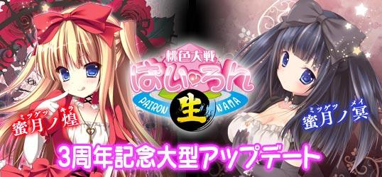 20140414_桃色大戦ぱいろん・生_ニコニコアプリお知らせ.jpg