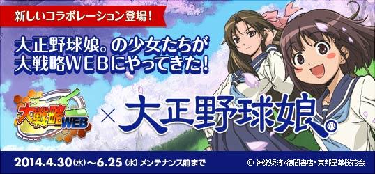 20140422_大戦略WEB_ニコニコアプリお知らせ.jpg