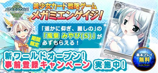20140509_メガミエンゲイジ!_ニコニコアプリお知らせ.jpg