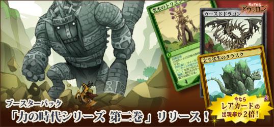 20140516_魔法学校アヴァロン_ニコニコアプリお知らせ.jpg