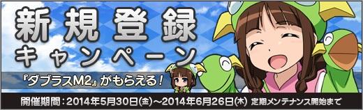 20140527_ロボットガールズZ ONLINE_ニコニコアプリお知らせ-1.jpg