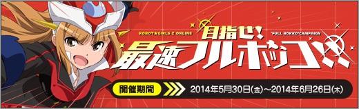 20140527_ロボットガールズZ ONLINE_ニコニコアプリお知らせ-2.jpg