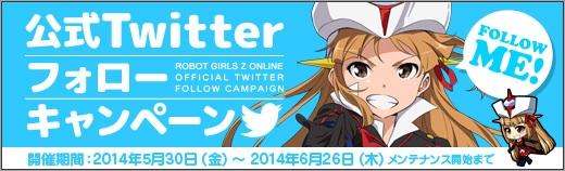 20140527_ロボットガールズZ ONLINE_ニコニコアプリお知らせ-3.jpg
