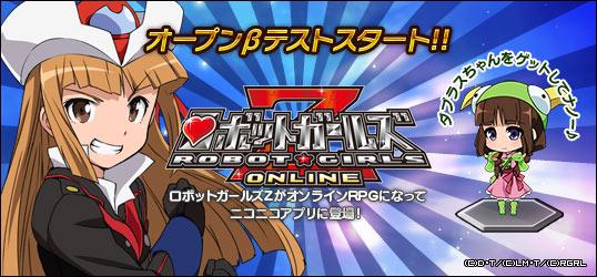 20140527_ロボットガールズZ ONLINE_ニコニコアプリお知らせ.jpg