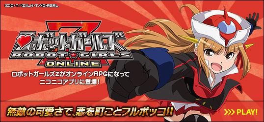 20140603_ロボットガールズZ ONLINE_ニコニコアプリお知らせ.jpg