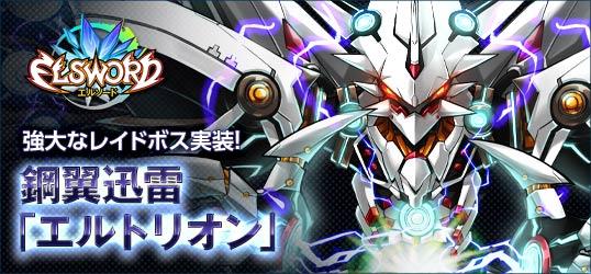 20140606_エルソード_ニコニコアプリお知らせ.jpg