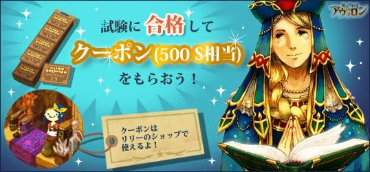 20140612_魔法学校アヴァロン_ニコニコアプリお知らせ.jpg