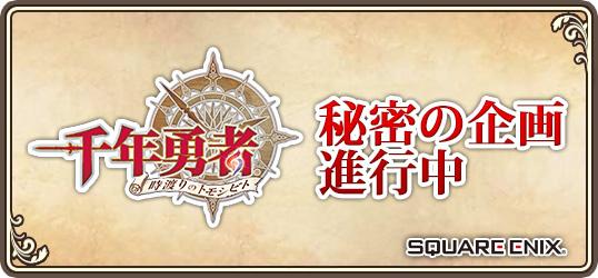 20140616_千年勇者~時渡りのトモシビト~_ニコニコアプリお知らせ.jpg