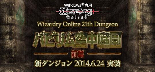 20140617_Wizardry Online_ニコニコアプリお知らせ.jpg