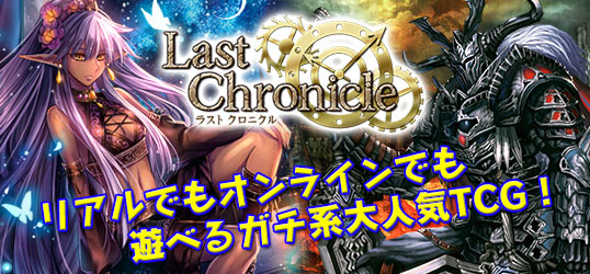 20140618_lastchronicle.jpg
