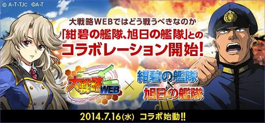 20140702_大戦略WEB_ニコニコアプリお知らせ.jpg