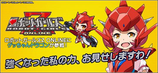 20140708_ロボットガールズZ ONLINE_ニコニコアプリお知らせ.jpg