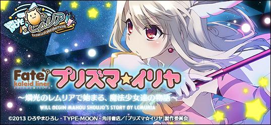 20140717_燐光のレムリア_ニコニコアプリお知らせ.jpg