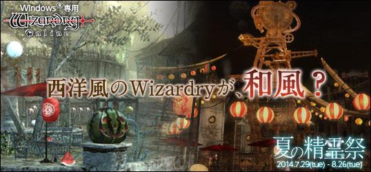 20140723_Wizardry Online_ニコニコアプリお知らせ.jpg