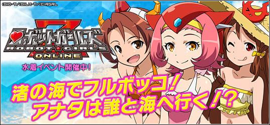 20140805_ロボットガールズZ ONLINE_ニコニコアプリお知らせ.jpg