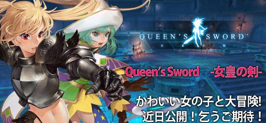 20140812_Queen's Sword.jpg