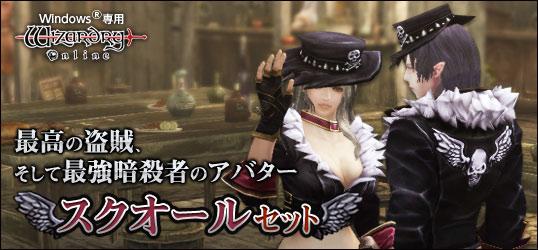 20140818_Wizardry Online_ニコニコアプリお知らせ.jpg