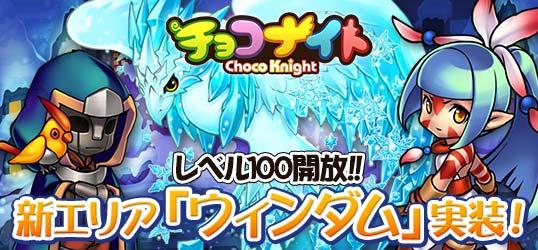 20140819_チョコナイト_ニコニコアプリお知らせ.jpg