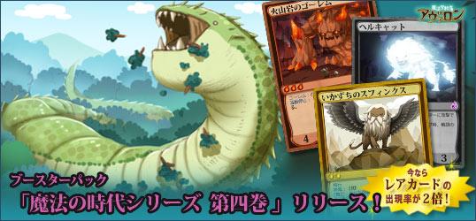20140825_魔法学校アヴァロン_ニコニコアプリお知らせ.jpg