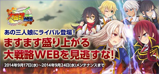 20140902_大戦略WEB_ニコニコアプリお知らせ.jpg