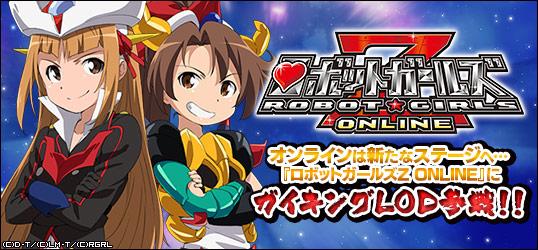 20140903_ロボットガールズZ ONLINE_ニコニコアプリお知らせ.jpg