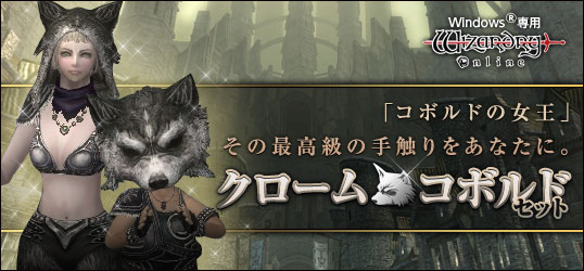 20140916_Wizardry Online_ニコニコアプリお知らせ.jpg