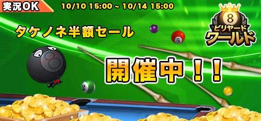 20140924_ビリヤードワールド_ニコニコアプリお知らせ.jpg